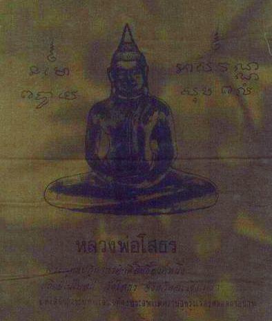Yan Buddha